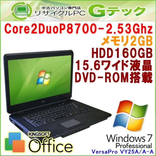 中古 ノートパソコン Windows7 NEC VersaPro VY25A/A-A Core2Duo2.53Ghz メモリ2GB HDD160GB DVDROM 15.6型 Office / 3ヵ月保証|gtech