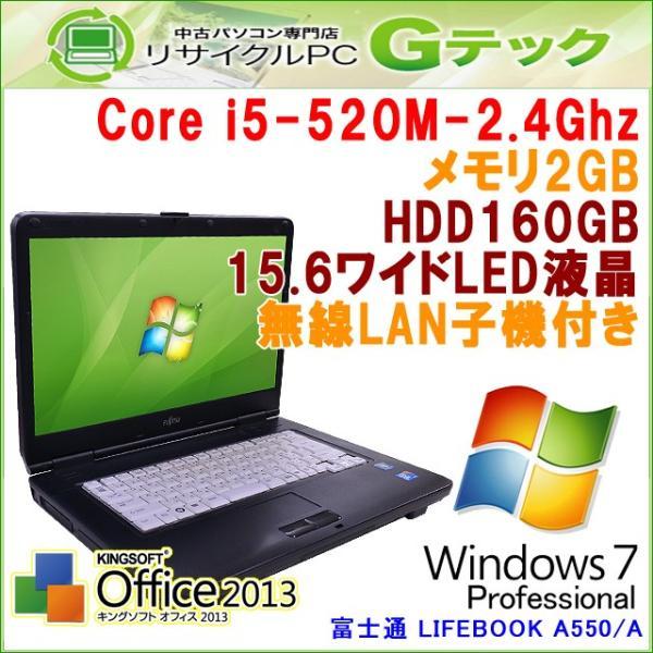 中古パソコン Windows7 富士通 LIFEBOOK A550/A Core i5-2.4Ghz メモリ2GB HDD160GB DVDマルチ 無線LAN子機付き Office (P74bwkk) 3ヵ月保証|gtech