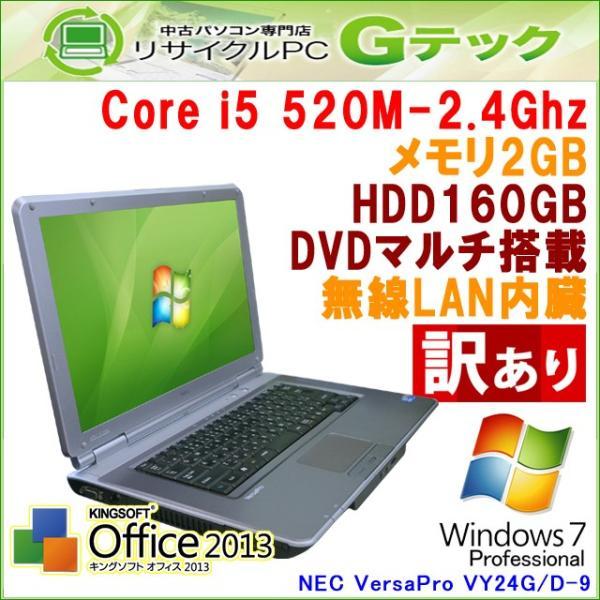 中古パソコン 訳あり値下げ商品 Windows7 NEC VersaPro VY24G/D-9 Core i5-2.4Ghz メモリ2GB HDD160GB DVDマルチ 無線LAN Office (P88amwiw) 3ヵ月保証|gtech
