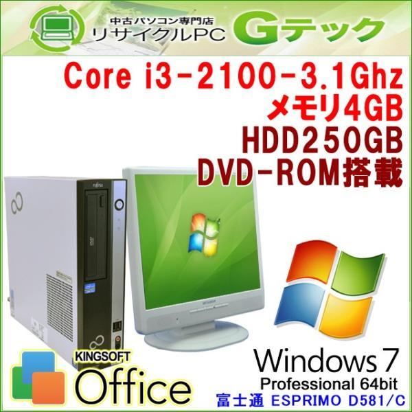 中古パソコン Windows7 64bit 富士通 ESPRIMO D581/C 第2世代型Core i3-3.1Ghz メモリ4GB HDD250GB DVDROM Office [17インチ液晶付] / 3ヵ月保証|gtech