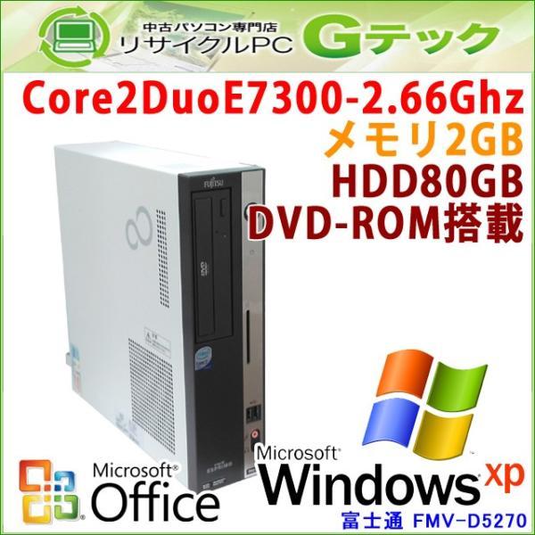 中古パソコン Microsoft Office搭載 Windows XP 富士通 FMV-D5270 Core2Duo2.66Ghz メモリ2GB HDD80GB DVDROM [本体のみ] / 3ヵ月保証|gtech