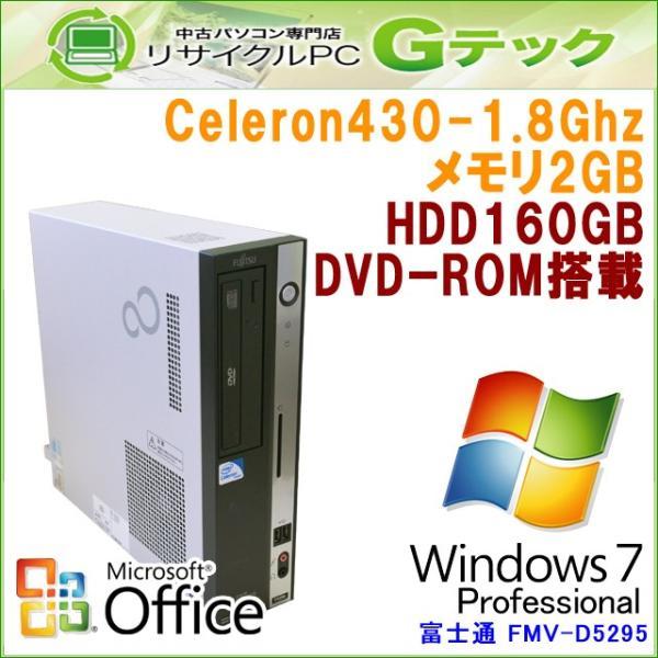 中古パソコン Microsoft Office搭載 Windows7 富士通 FMV-D5295 Celeron1.8Ghz メモリ2GB HDD160GB DVDROM [本体のみ] (Z80zof) 3ヵ月保証|gtech