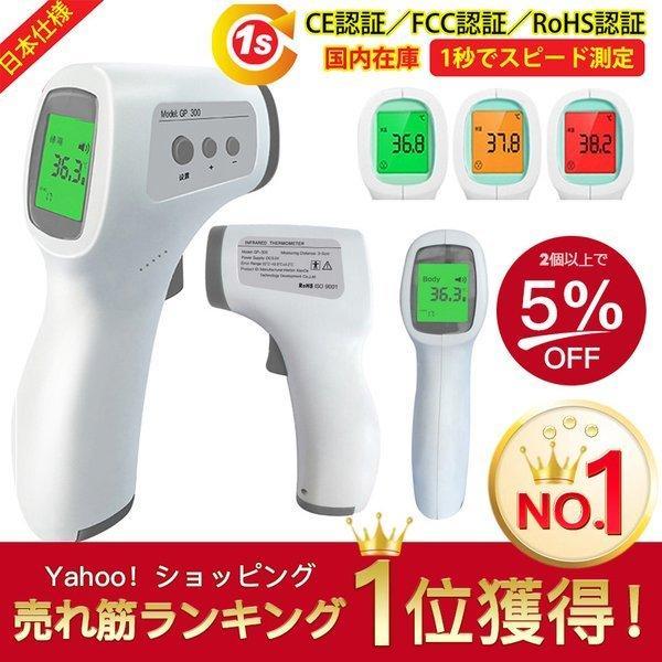 日本Yahoo代標|日本代購|日本批發-ibuy99|感謝セール+今日100円クーポン!5%OFFセール 即納 日本仕様 温度計 非接触 非接触温度計 …