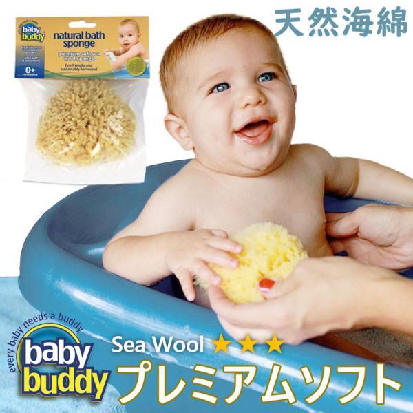 ベビーバディ ナチュラル バス スポンジ 天然海綿スポンジ お風呂 お風呂グッズ おしゃれ ボディスポンジ 赤ちゃん バス アレルギー 敏感肌|gudezacom
