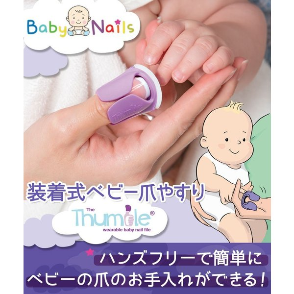 ベビーネイル BabyNails 装着式ベビー爪やすり The Thumble 新生児〜用 生後6ヶ月〜用 (ベビー爪やすり 赤ちゃんのネイルケア ベビーグッズ )|gudezacom|05