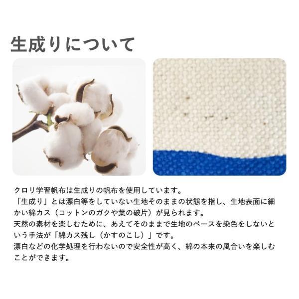 防災頭巾カバー クロリ学習帆布 帆布 デニム|gudezacom|15