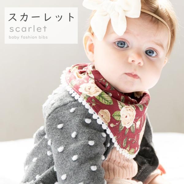 コッパーパール ファッション ビブ 2枚セット スタイ Copper Pearl 正規品 よだれかけ 出産祝い 女の子 おしゃれ マール かわいい 丸 まる gudezacom 06