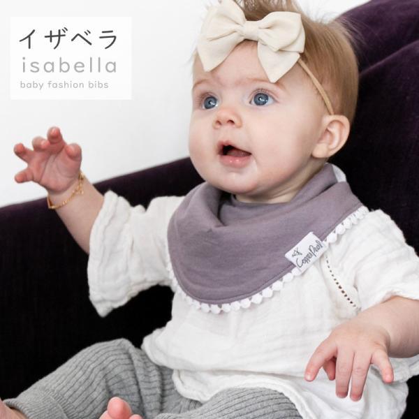 コッパーパール ファッション ビブ 2枚セット スタイ Copper Pearl 正規品 よだれかけ 出産祝い 女の子 おしゃれ マール かわいい 丸 まる gudezacom 10