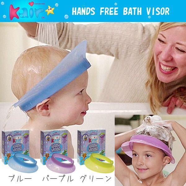 赤ちゃんシャンプーハット バスバイザー シャワーキャップ 子供用|gudezacom