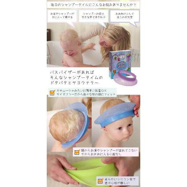 赤ちゃんシャンプーハット バスバイザー シャワーキャップ 子供用|gudezacom|02