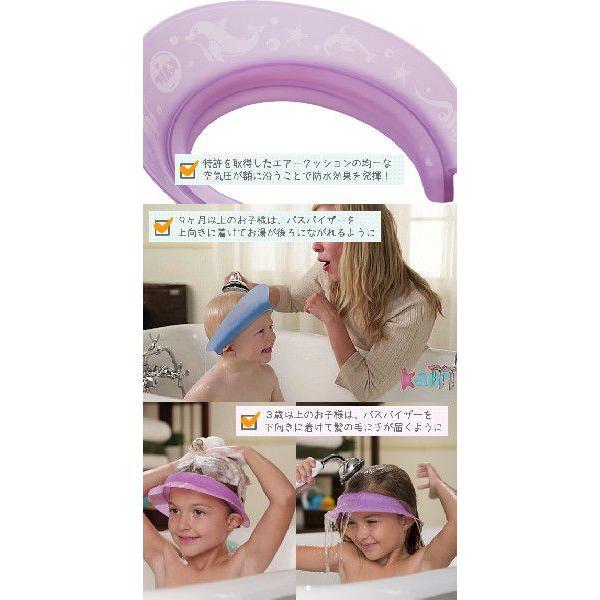 赤ちゃんシャンプーハット バスバイザー シャワーキャップ 子供用|gudezacom|03