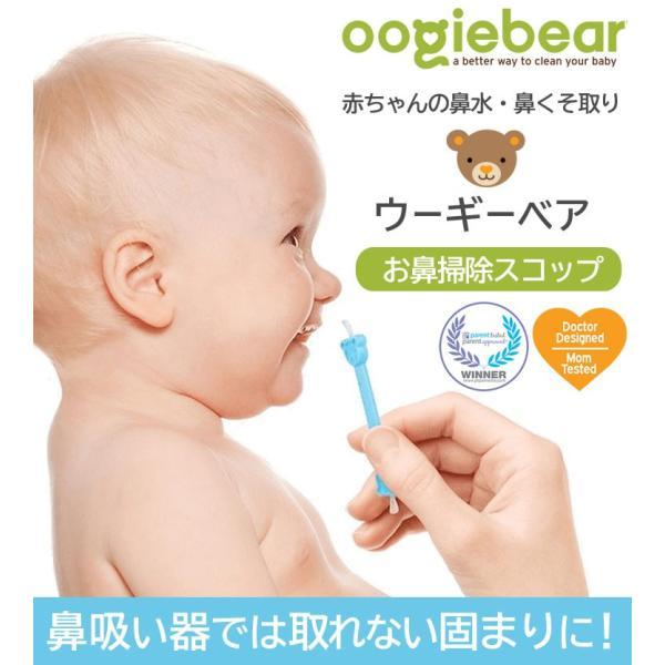 赤ちゃんの鼻水・鼻くそ取り ウーギーベア お鼻掃除スコップ (鼻ほじり 耳かき 赤ちゃん用綿棒 )|gudezacom|02