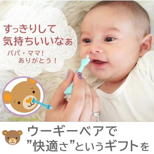 赤ちゃんの鼻水・鼻くそ取り ウーギーベア お鼻掃除スコップ (鼻ほじり 耳かき 赤ちゃん用綿棒 )|gudezacom|08