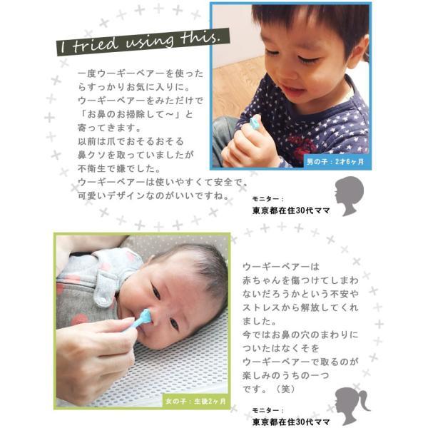 赤ちゃんの鼻水・鼻くそ取り ウーギーベア お鼻掃除スコップ (鼻ほじり 耳かき 赤ちゃん用綿棒 )|gudezacom|09