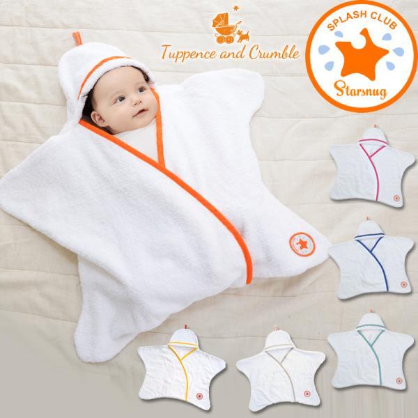 スターラップ スプラッシュクラブ 星型おくるみ アフガン タオル バスローブ 0-4M(新生児〜生後4ヶ月頃) Starsnug|gudezacom