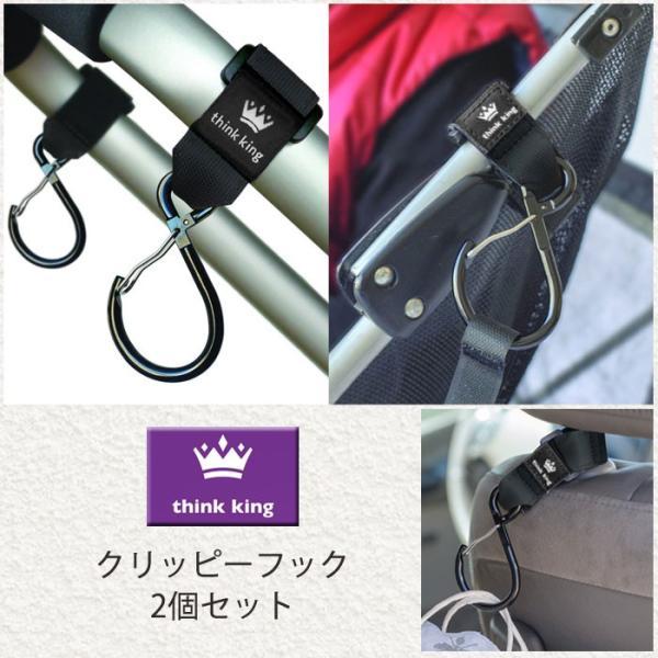 think king シンキング クリッピー フック clippy hook 2個セット (シンクキング ベビーカー フック S字)|gudezacom