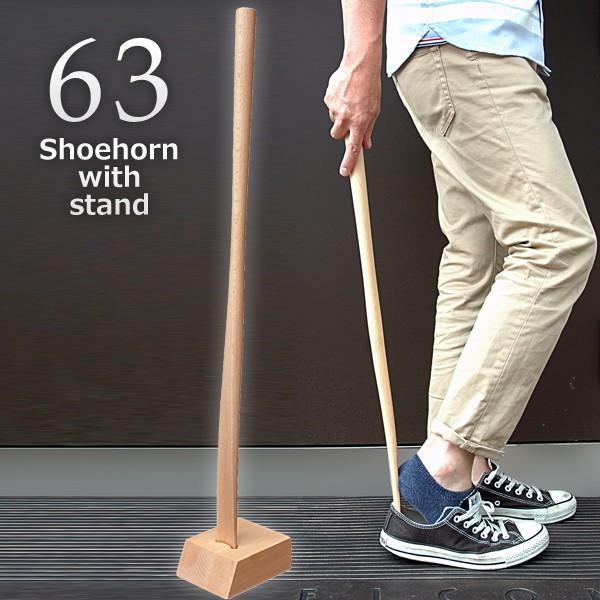 63 ロクサン シューホーン スタンド付き 靴べら 木製(靴ベラ くつべら 雑貨 かわいい おしゃれ 日用品 木製 玄関 雑貨 収納 通販)