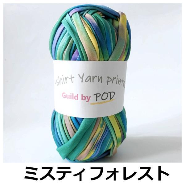 Tシャツヤーン プリントタイダイ 100g|guild-yarn|04