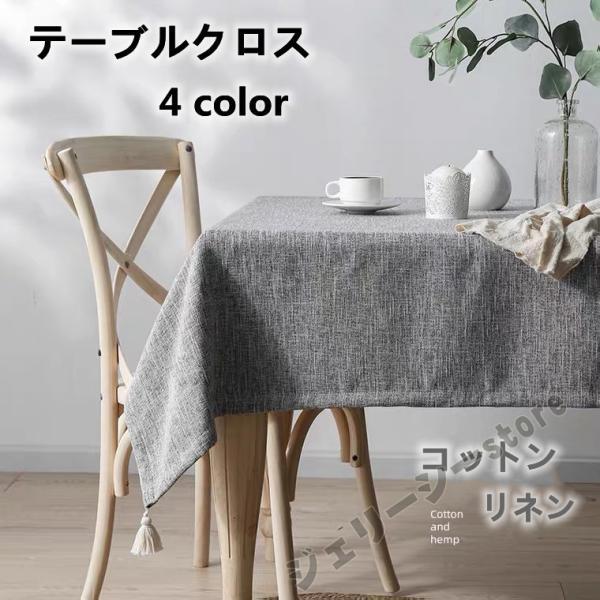 テーブルクロステーブルカバー防カビ厚手耐久性コットンリネン天然素材北欧テーブルマット食卓カバー多用途4色選択サイズ選択