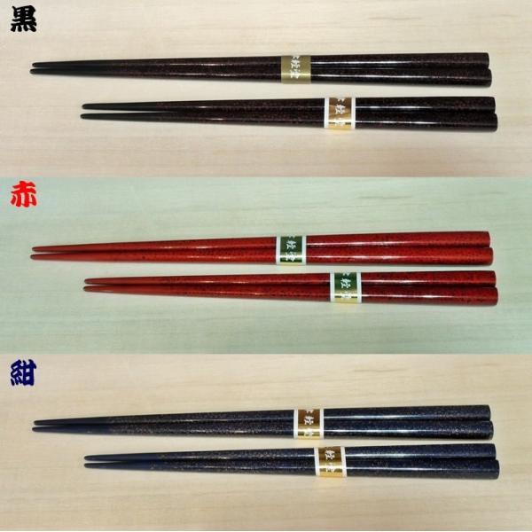 津軽塗 御箸 七々子塗(黒・赤・青) gunkin-netshop 02
