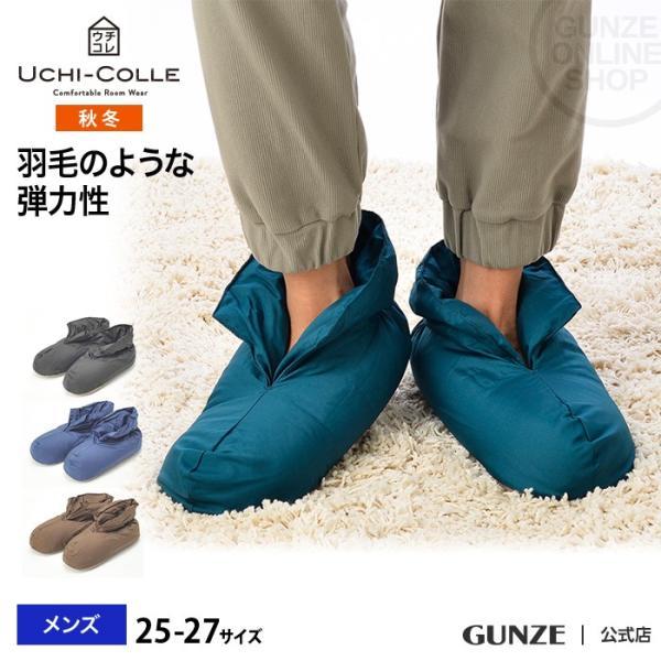 GUNZE(グンゼ)/ウチコレ/ルームシューズ(ブーツタイプ)(メンズ)/AUJ011/25-27|gunze