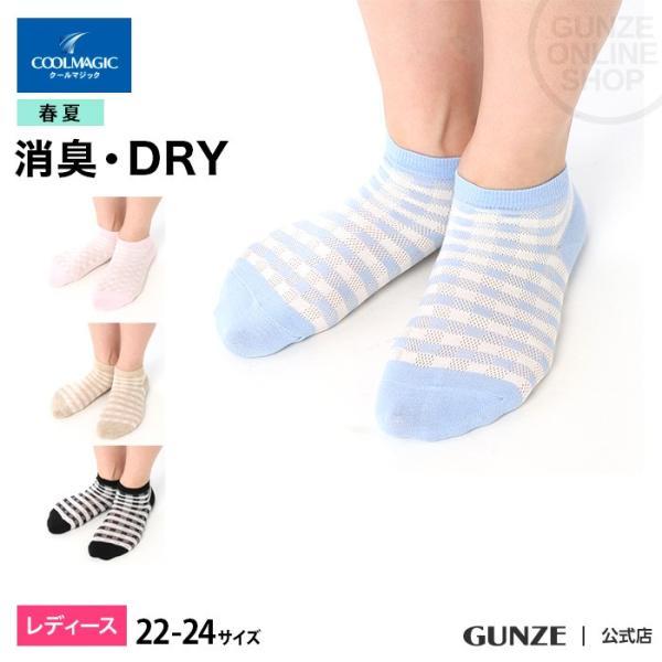 セール 特価 GUNZE(グンゼ)/COOLMAGIC(クールマジック)/スニーカー丈ソックス(婦人靴下)/CGH506 gunze