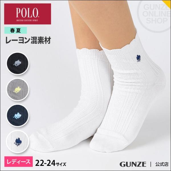 セール 特価 GUNZE(グンゼ)/POLO BCS/ソックス(レディース)/PBK605/22-24|gunze