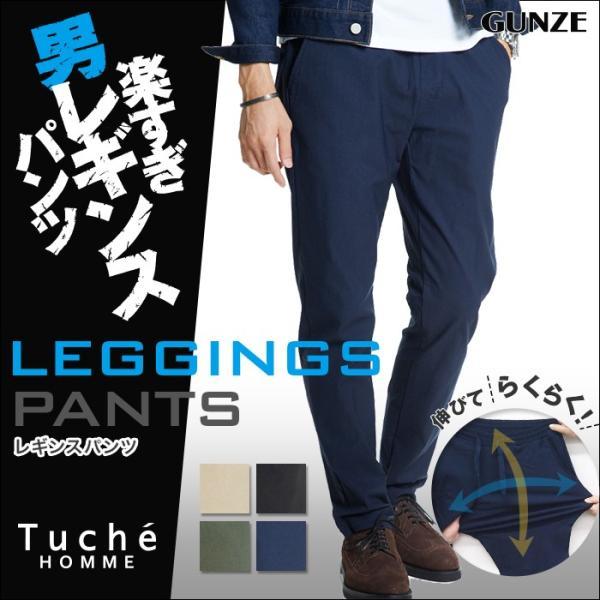Tuche(トゥシェ) / レギンスパンツ