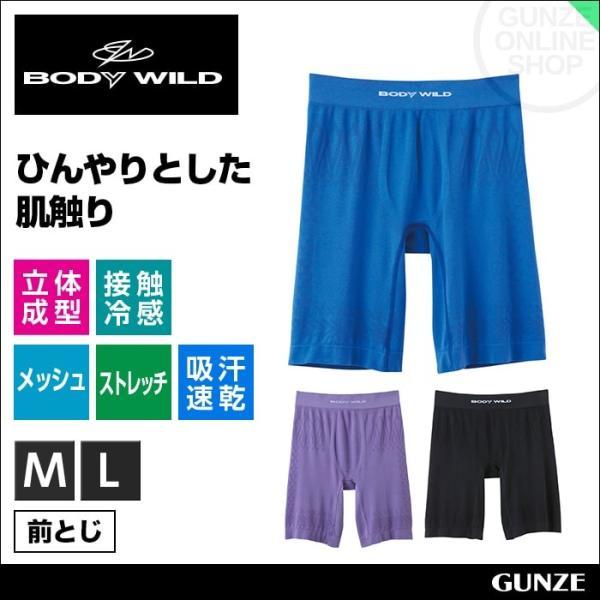 セール 特価 GUNZE(グンゼ)/BODY WILD(ボディワイルド)/ロングボクサー(前とじ)(紳士)/BWC889J|gunze