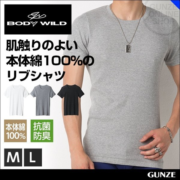 綿100% BODYWILD シャツ ボディワイルド tシャツ 肌着 メンズ GUNZE BODY WILD グンゼ ...
