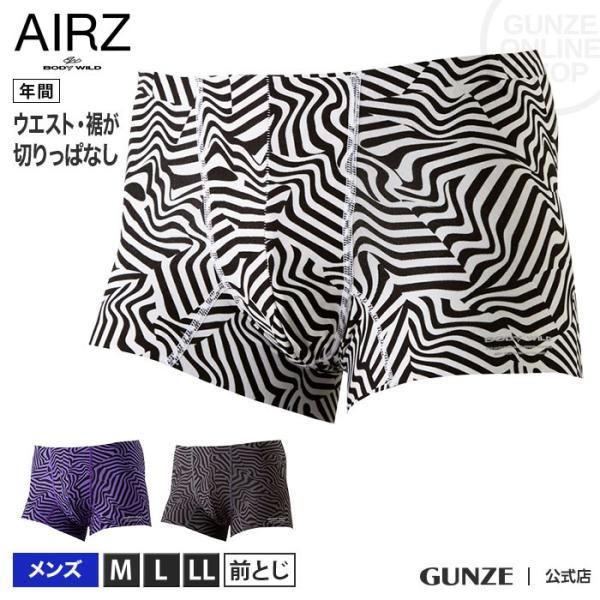 セール 特価 グンゼ ボクサーパンツ/BODY WILD(ボディワイルド) AIRZ MODE/エアーズボクサー(前とじ)(メンズ)/BWY915A/M〜LL|gunze