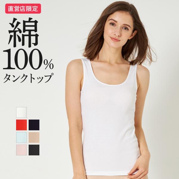 綿100 GUNZE(グンゼ)/the GUNZE(ザグンゼ)/【STANDARD】タンクトップ(婦人)/年間シャツ/CK2054N|gunze