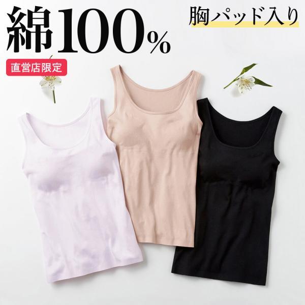 グンゼ/the GUNZE(ザグンゼ) 綿100%シームレス うるおい保湿/直営店限定 SEAMLESS タンクトップ(パッド付)(レディース)/CK2458/M〜LL|gunze