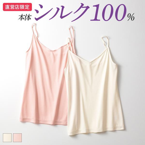 GUNZE(グンゼ)/the GUNZE(ザグンゼ)/直営店限定 SILK(シルク)キャミソール(レディース)/CK2556/M〜L|gunze