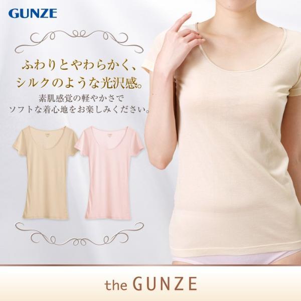 綿100 GUNZE(グンゼ)/the GUNZE(ザグンゼ)/【匠】2分袖インナー(婦人)/31CK4052|gunze