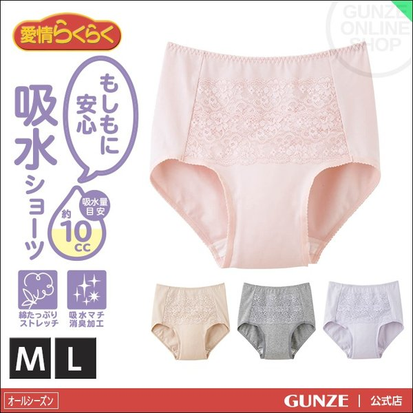 GUNZE(グンゼ)深ばきショーツ 尿モレ 介護用品 /愛情らくらく/ショーツ(婦人)/HW1670|gunze