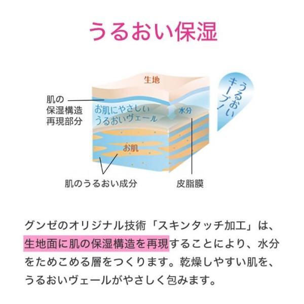 セール 特価 GUNZE(グンゼ)/KIREILABO(キレイラボ)/【完全無縫製】5分丈ボトム(婦人)/KL3766|gunze|10