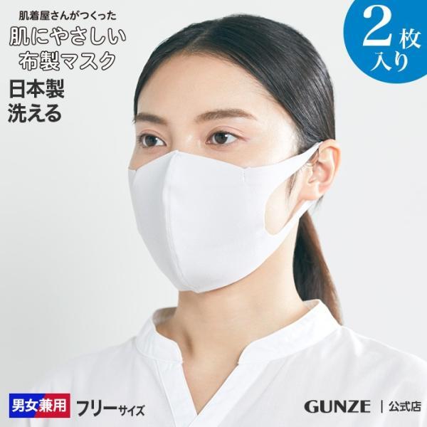 マスク日本製洗える布マスク2枚入り男女兼用肌に優しい綿混素材やわらかい花粉MAS002フリーサイズ布製マスクGUNZEグンゼ