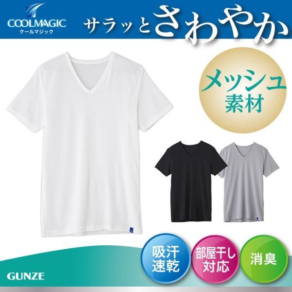 セール 特価 涼感 インナー グンゼ クールマジック 下着 GUNZE COOLMAGIC/VネックTシャツ/MC1915H|gunze
