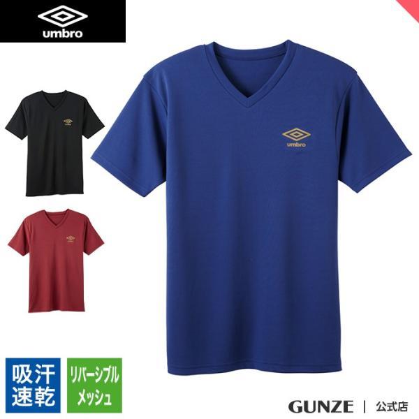GUNZE(グンゼ)/umbro(アンブロ)/VネックTシャツ(メンズ)/紳士/UBS715F/M〜LL|gunze