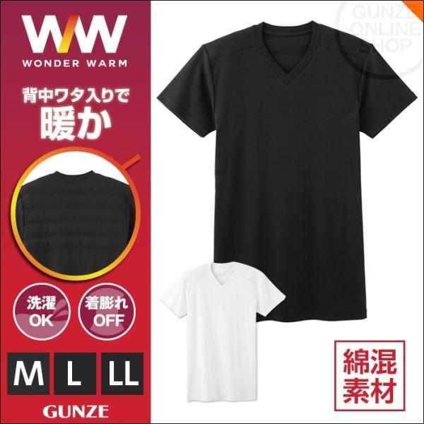 GUNZE(グンゼ)/WONDER WARM(ワンダーウォーム)/【Basic】半袖V首シャツ(V首)(紳士)/WJ1115