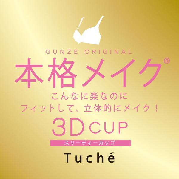 ポイント5倍 GUNZE(グンゼ)/Tuche(トゥシェ)/Future Bra レーシータイプ ノンワイヤーブラジャー(レディース)/年間/JB6010H/B70〜D75|gunze|08
