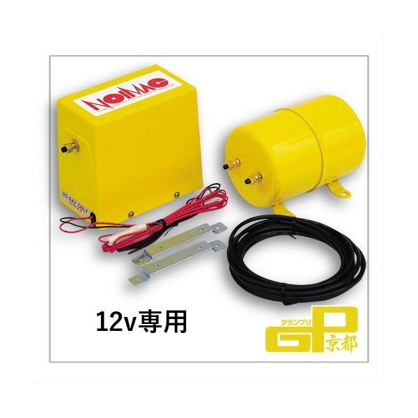 ノイマック 12v専用 ホーンマックス (MAX-NE-12) コンプレッサー&エアータンク