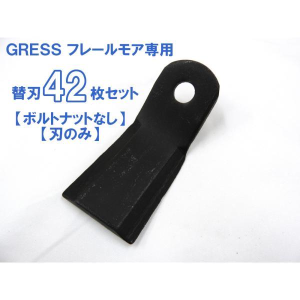 【ボルトなし】GRESS フレールモア 専用 替刃 42枚セット GRS-FM125対応 刈り込み幅約125cm 畑 草刈り 【送料無料】
