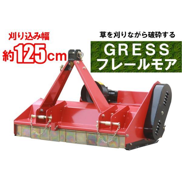 【9/20まで10%OFF!】 GRESS フレールモア GRS-FM125 中耕除草管理機 刈り込み幅約125cm 畑 草刈り機 【送料無料】