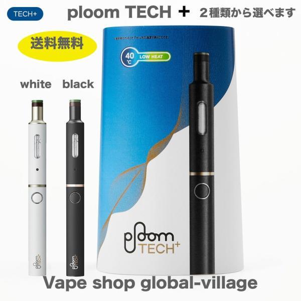 プルームテックプラス本体 新型 スターターキット 送料無料 Ploom TECH+ ホワイト ブラック製品未登録 2種類から選べます。|gurobaru