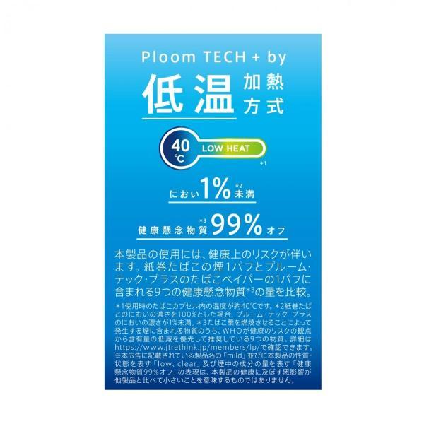 プルームテックプラス本体 新型 スターターキット 送料無料 Ploom TECH+ ホワイト ブラック製品未登録 2種類から選べます。|gurobaru|02