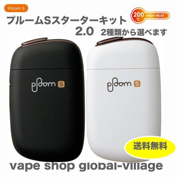 プルームエス プラス PloomS ブラック ホワイト スターターキット 加熱式 電子タバコ 製品未登録 JT |gurobaru