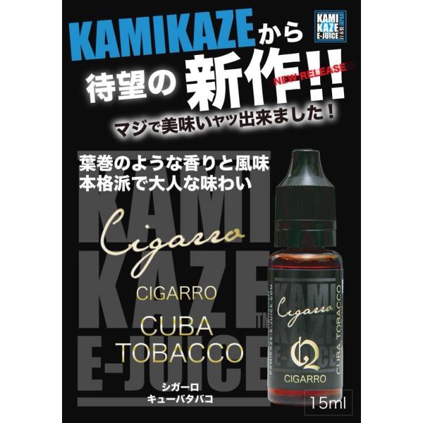 電子タバコ リキッド プルームテック ベイプ カミカゼ KAMIKAZE スーパーハードメンソール 23種類から選べます  国産 15ml 神風|gurobaru|12