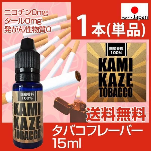 プルームテック再生 補充 リキッド 電子タバコ ベイプ カミカゼ KAMIKAZE スーパーハードメンソール 23種類から選べます  国産 15ml 神風|gurobaru|05